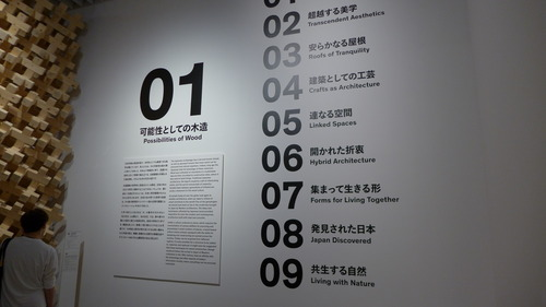 森美術館『建築の日本 その遺伝子のもたらすもの』展(東京・六本木ヒルズ)は会場内一部写真撮影可能、そして堂々の東京の空!!見放題です!