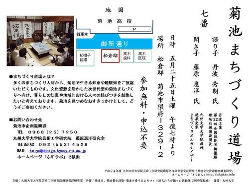 5月25日(土)19時開催「菊池まちづくり道場第7番」のお知らせ。