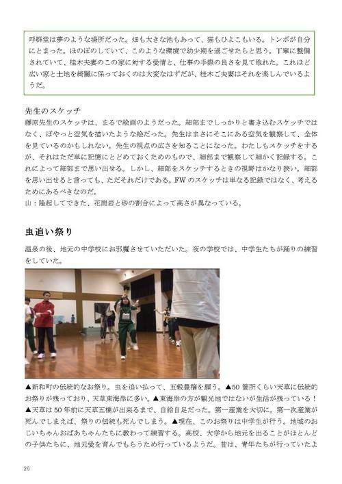 201808-01 天草牛深ハイヤレポート_ページ_34