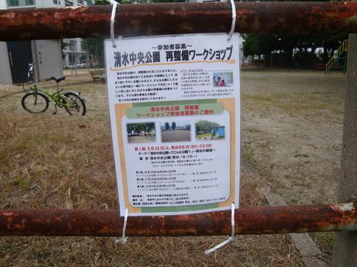 福岡市清水中央公園再整備ワークショップ第1回目 2012.9.22
