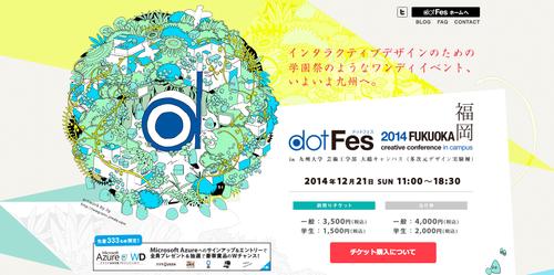 インタラクティブデザインのための学園祭のようなワンディイベント、いよいよ九州へ