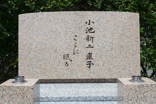 2018年4月30日(月)、小池新二先生ご夫妻の墓所へおもむき、墓参をしました。