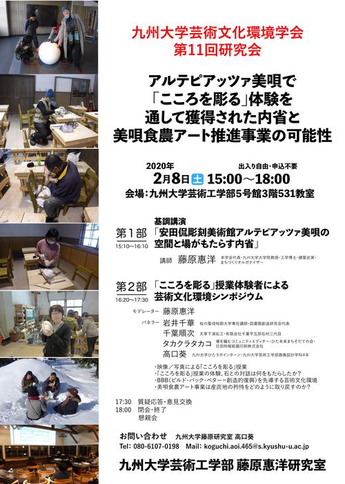 2020年2月8日(土)15:00〜18:00 九州大学芸術文化環境学会第11回研究会開催のご案内