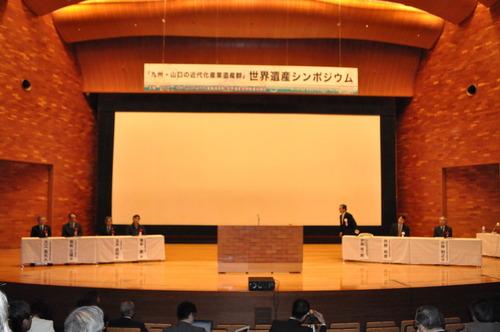 2011.2.20.「九州・山口の近代化産業遺産群」世界遺産シンポジウムに参加しました!!
