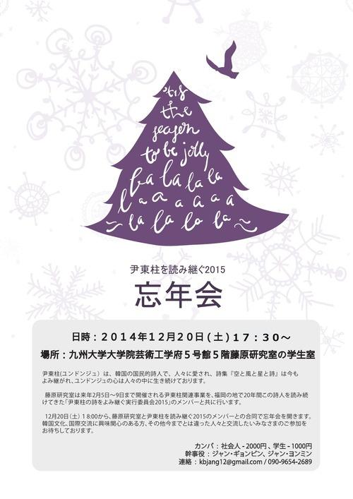 藤原研究室開催・「尹東柱の詩を読み継ぐ2015」実行委員会の忘年会のご案内