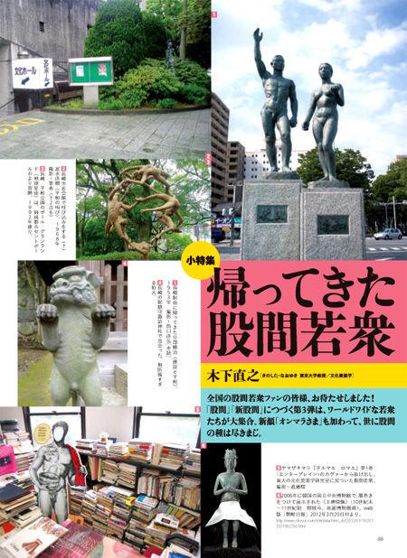 帰ってきた股間若衆ー 木下直之先生著 10月25日発売「芸術新潮」に掲載!