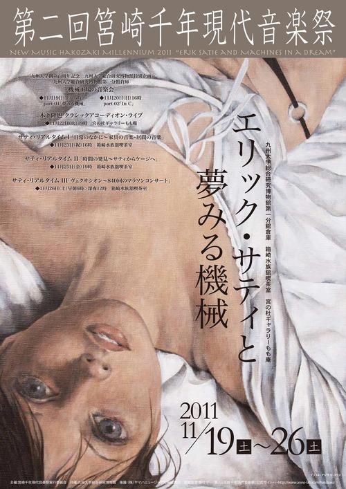 芸術の秋 箱崎千年現代音楽祭開催してます!