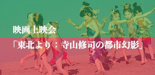 江上賢一郎さん発、映画鑑賞会「東北より:寺山修司の都市幻影」