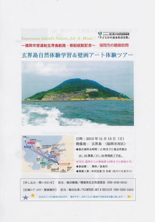 玄界島自然体験学習&壁画体験アート体験ツアーが、2015.11.15(火)に開催されますよ!