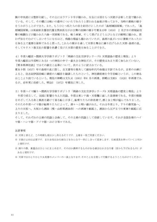 201808-01 天草牛深ハイヤレポート_ページ_18