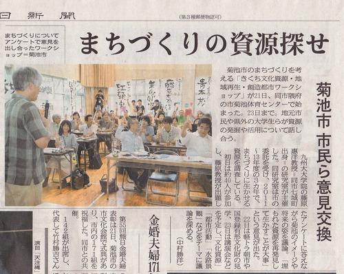 「第1回きくち文化資源・地域再生・創造都市ワークショップ」新聞記事