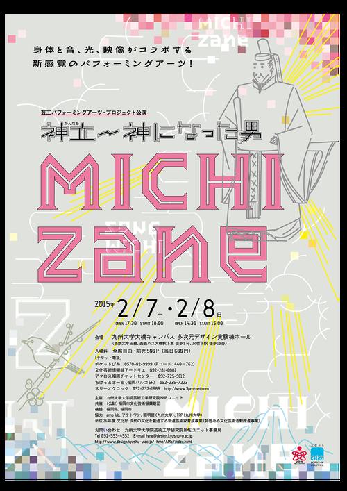 福岡に縁ある菅原道真を素材とする新感覚のパフォーミングアーツ!『神立かんだち〜神になった男MICHIZANE』