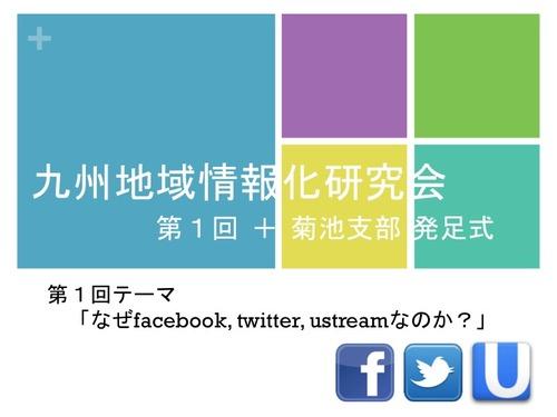 佐藤忠文氏が先導する九州大学地域情報化研究会、いよいよ熊本県菊池市において旗揚げ会合を開催します!