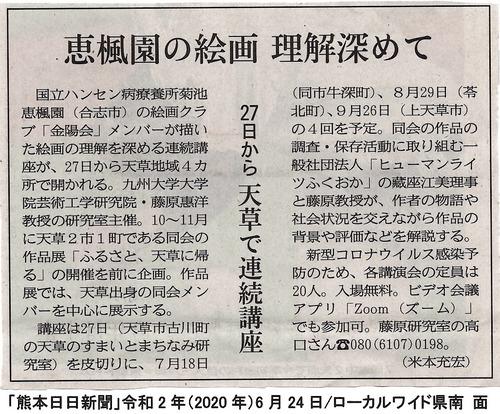 熊本日日新聞にて2020年6月27日(土)第1回公開講座「〈光の絵画〉を通して自由の値を考える」を紹介!
