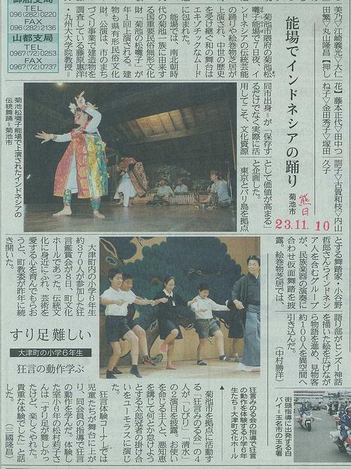 ワヤンベベル菊池公演について,熊本日日新聞で紹介されました!