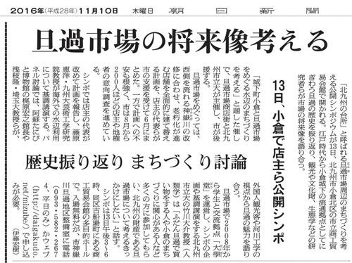2016年11月13日(日)午後、北九州市小倉の旦過市場を考える「水辺シンポジウム」が開催されました。