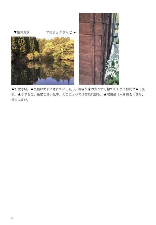 201808-01 天草牛深ハイヤレポート_ページ_32