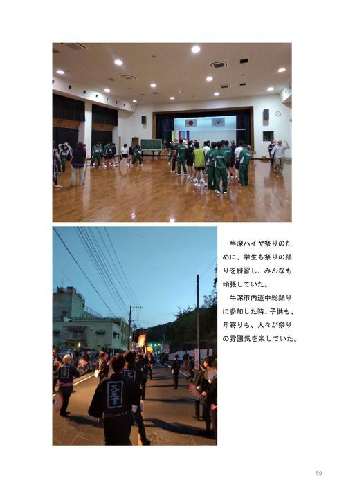 201808-01 天草牛深ハイヤレポート_ページ_67