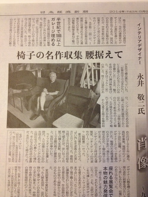 日経新聞に椅子&デザインコレクター永井敬二さんが紹介されています!