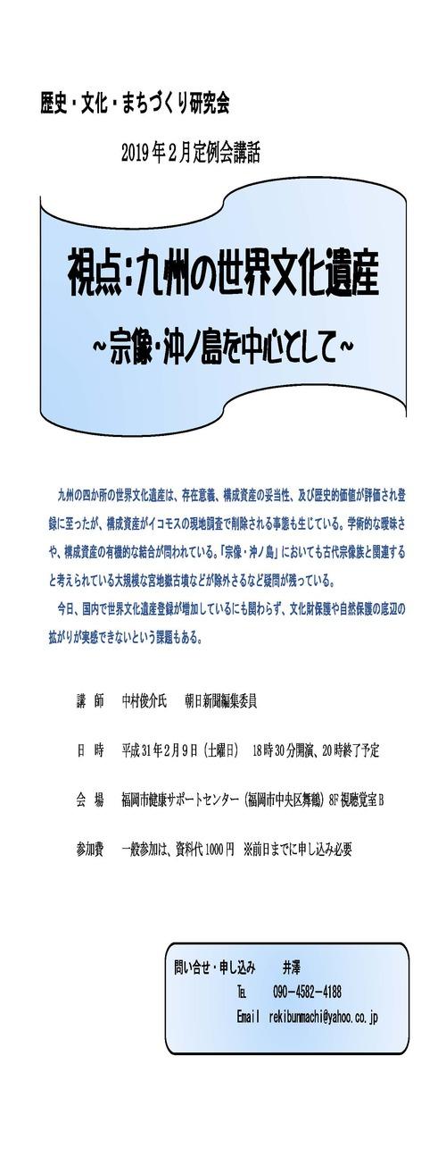 ふ印ラボ同人の井澤洋一さんより「歴史・文化・まちづくり研究会」ご案内届く!