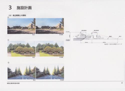 京都工繊大松隈洋教授、新国立競技場の基本設計説明書の誤謬を指摘!