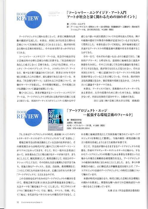 ふ印OBの神戸芸術工科大学谷口先生、環境芸術学会学会誌に『ソーシャリー・エンゲイジド・アート入門』のブックレビューを上梓!