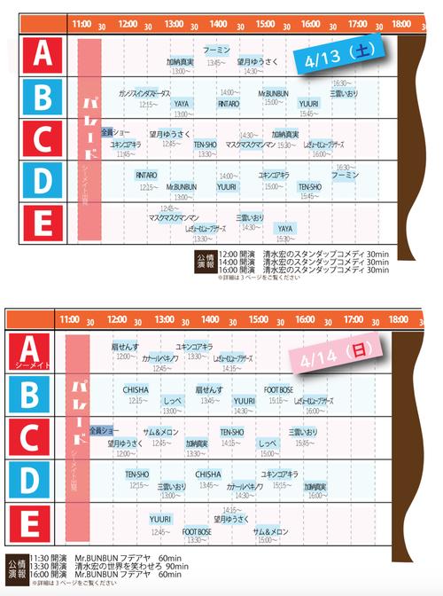 ふ印ラボOB・世界的ジャグラー・ディアボロ(中国独楽)世界一の望月ゆうさく氏、「志免祭」 国際コメディシアターフェスティバルに出現!