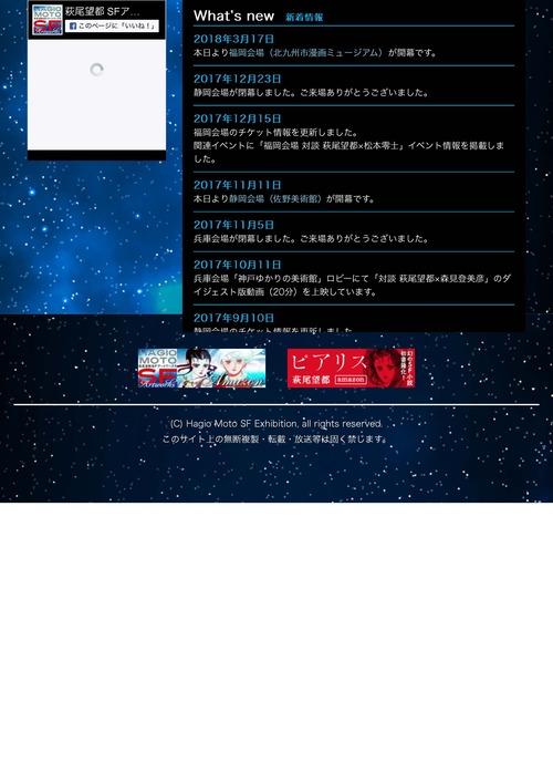 萩尾望都SF原画展 公式サイト Hagio Moto SF Exhibition_ページ_2
