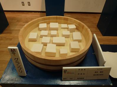 第6回天草大陶磁器展公募展「陶磁器の島 AMASAKU陶芸展」で日比野克彦さんらと審査に取り組みました