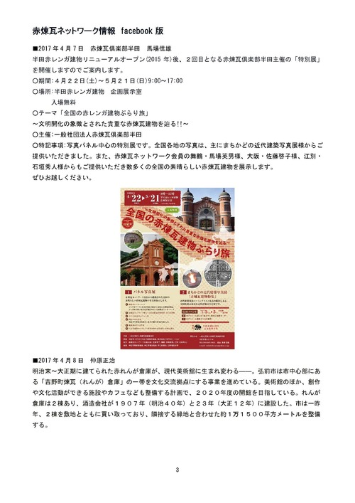 fcebook5(平成29,3月~)_ページ_03