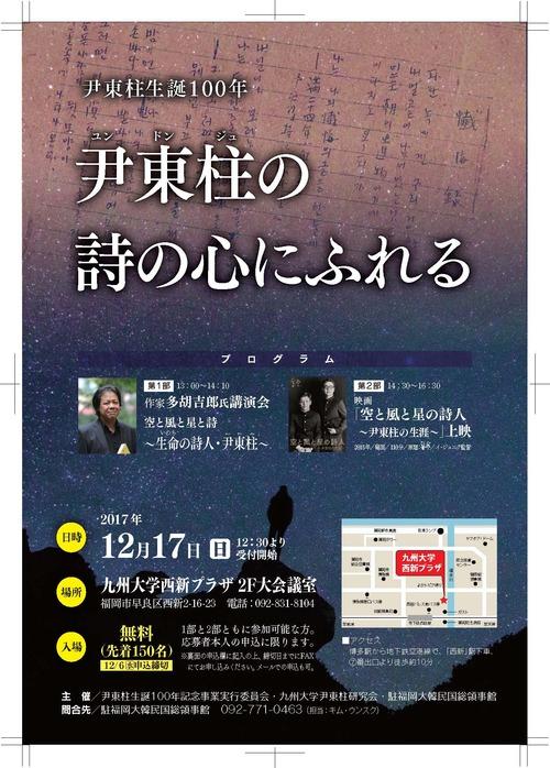 12月17日(日)九州大学西新プラザにて尹東柱生誕100年行事