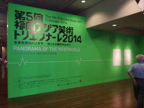 第5回福岡アジア美術トリエンナーレのオープニングに行って来ました。
