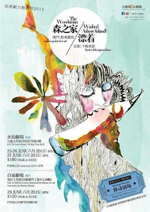 香港の兒島理華さん率いる「小劇場‧大戲劇」亞洲交流會の演劇祭が6月25日〜29日に開幕!