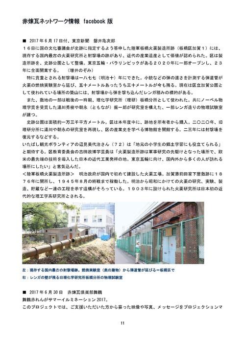 fcebook5(平成29,3月~)_ページ_11
