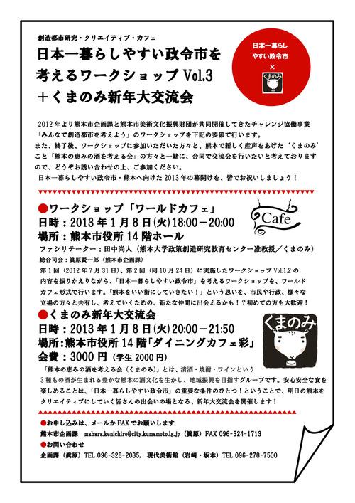 日本一暮らしやすい政令市を考えるワークショップVol.3  +くまのみ新年大交流会