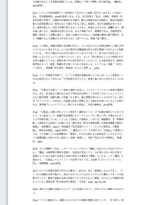 延藤安弘論(45) 乾 亨_ページ_6
