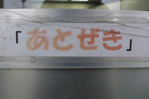 荒尾(熊本県)の路上観察はJR荒尾駅表ドアの「あとぜき」から!
