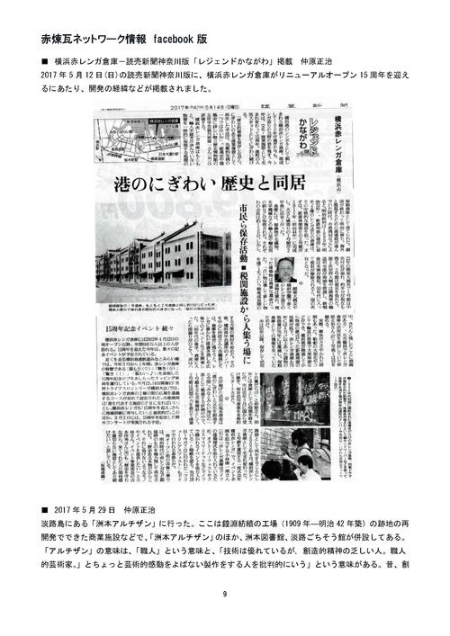fcebook5(平成29,3月~)_ページ_09