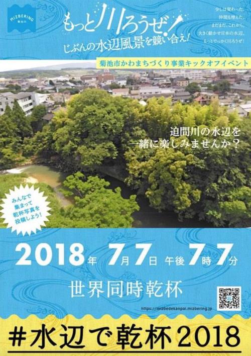 七夕に菊池の水辺歩き!熊本大学田中尚人先生、率いる!