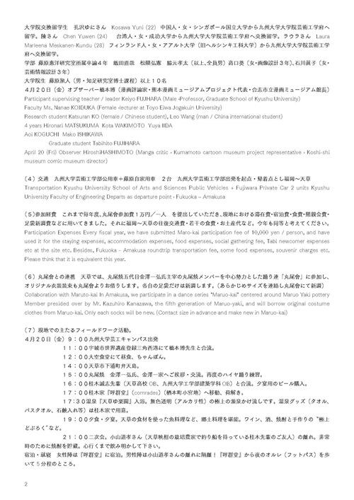 201808-01 天草牛深ハイヤレポート_ページ_10