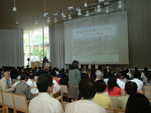 魅力的な図書館を創造したい!「図書館総合展フォーラムin岡山2014」に駆け足で参加してきました!2014.5.18(日)