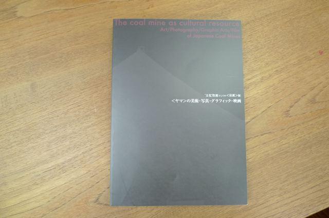 目黒区美術館の「'文化'資源としての〈炭鉱〉」展で涙が!