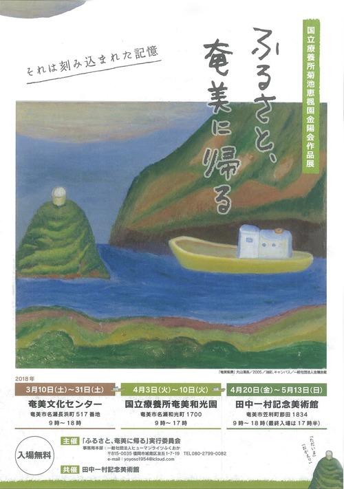 国立療養所菊池恵楓園美術サークル金陽会の絵画作品を奄美大島の展覧会へ向けて梱包しました!