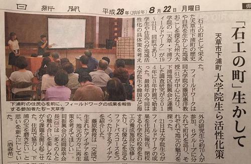 熊本日日新聞に下浦FWのことが取り上げられましたっ!2016.8.22(月)
