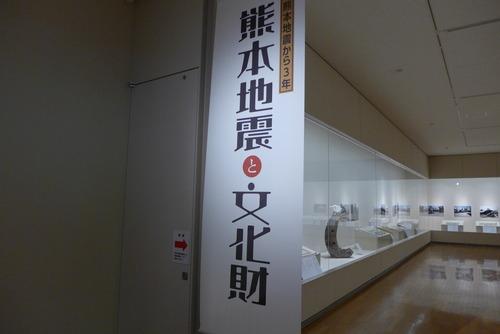 20190616ふ印ラボ熊本フィールドワークの総まとめは熊本県立美術館にて『熊本地震と文化財』展鑑賞!