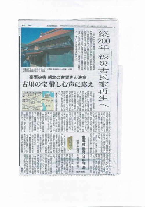 比良松地区・古賀家住宅 西日本新聞記事