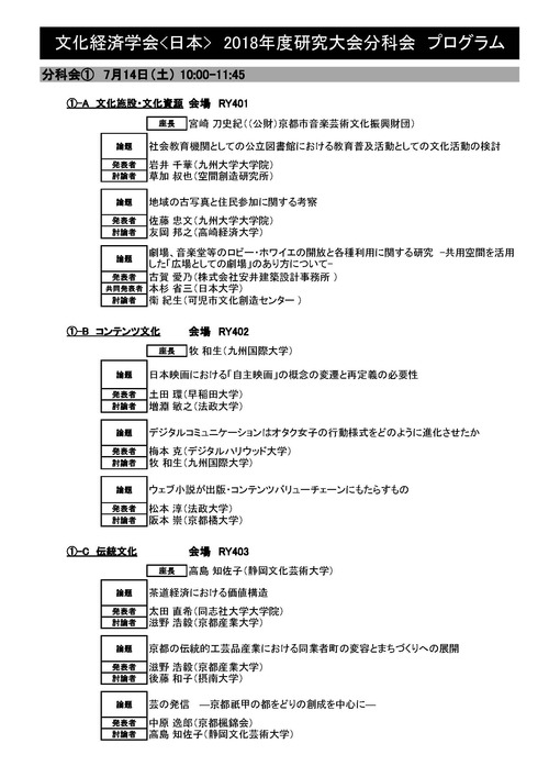 文化経済学会〈日本〉2018年度研究大会分科会プログラム!