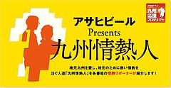 本日15:15〜RKBラジオ「アサヒビールpresents 九州の情熱人」にてCOAL PAINT Projectが取り上げられます
