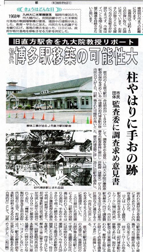 旧直方駅舎,藤原教授の調査リポートが記事で紹介されました