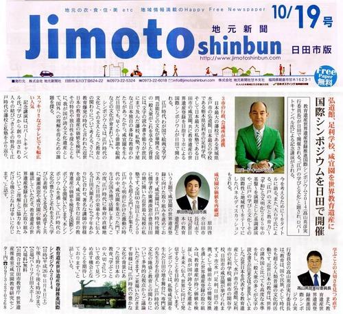 教育遺産世界遺産登録推進国際シンポジウム2014in日田